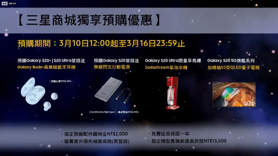 S20 台灣預購禮