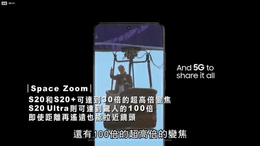 Galaxy S20 Ultra 預購禮