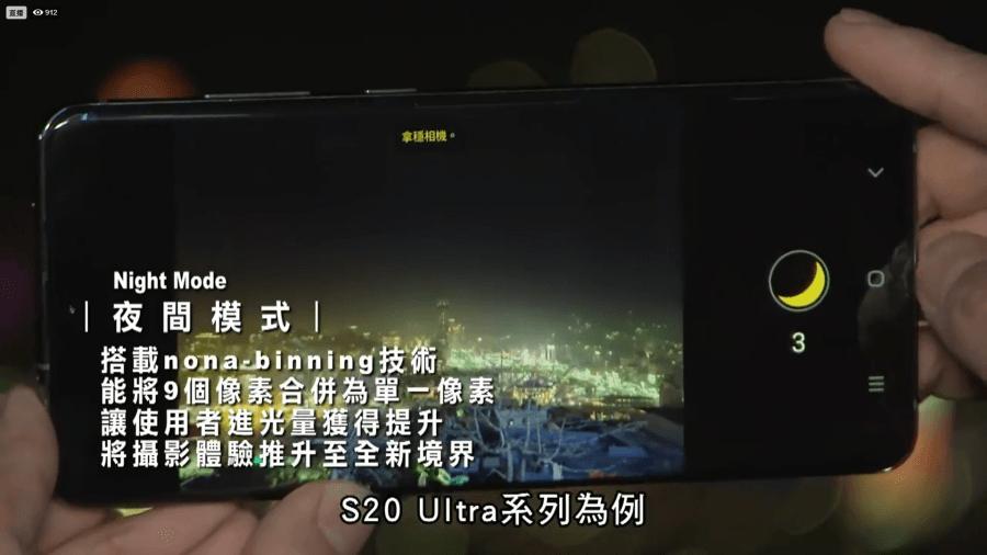 Galaxy S20 台灣價格