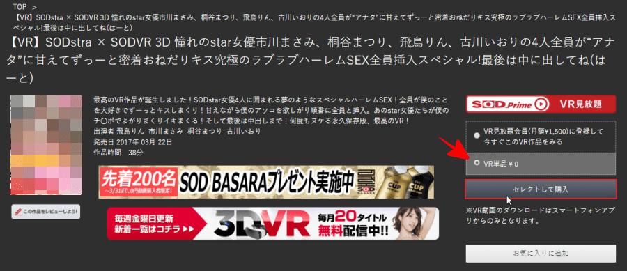 SOD 200 部影片免費看