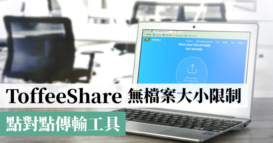 ToffeeShare 點對點檔案傳輸,跨系統 / 無大小限制 / 無時間限制