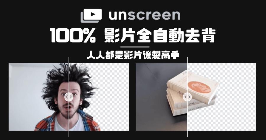 Unscreen