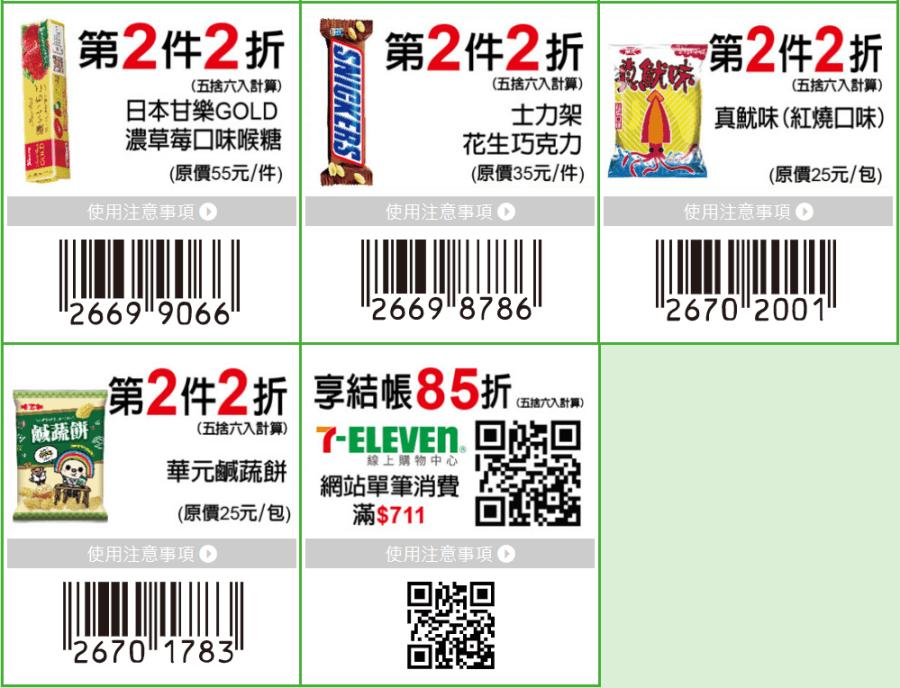 振興優惠券 seven