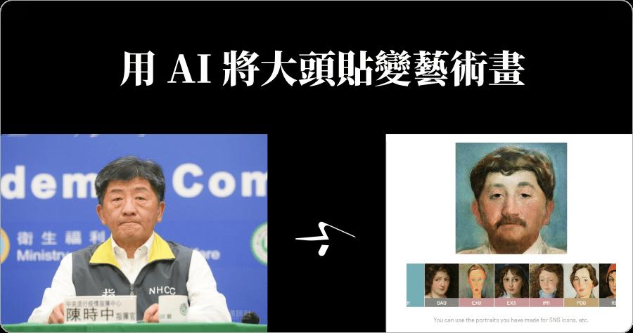 AI画伯透過 AI 人工智慧,將你的大頭貼轉換為藝術人像名畫