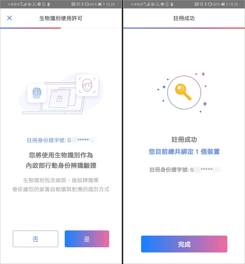 FidO 台灣行動身分識別