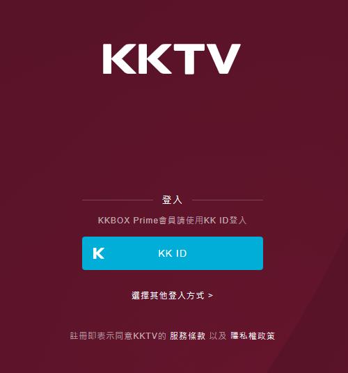 KKTV兌換序號