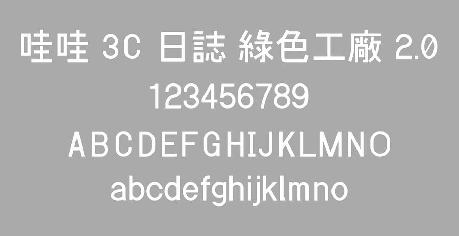 日文字體下載