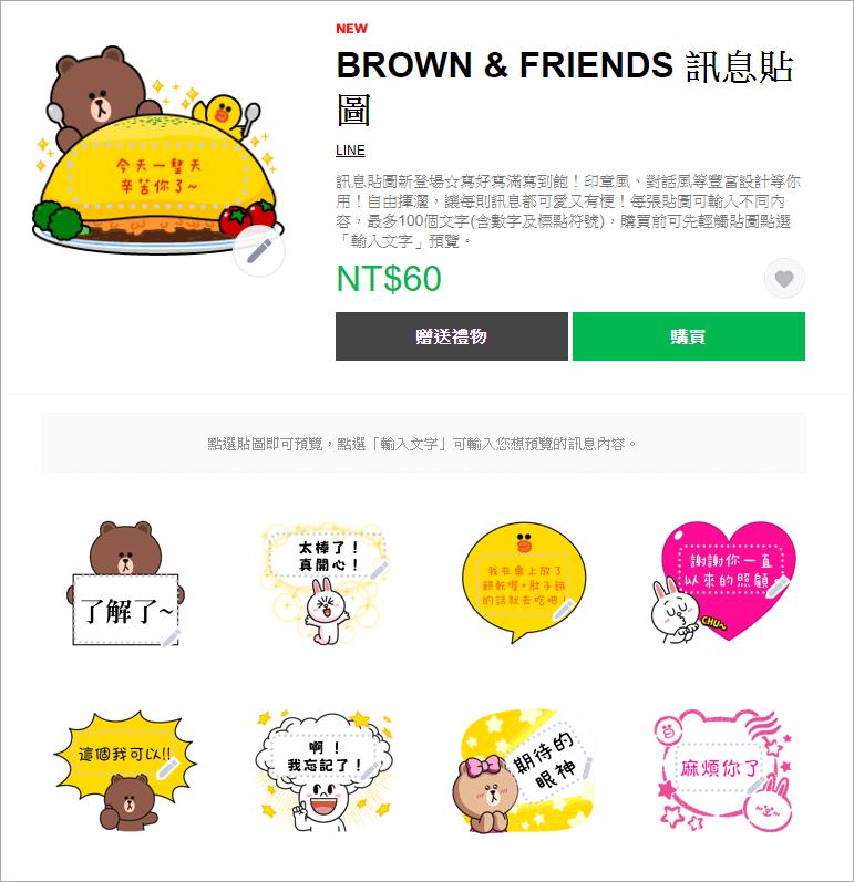 BROWN & FRIENDS 訊息貼圖