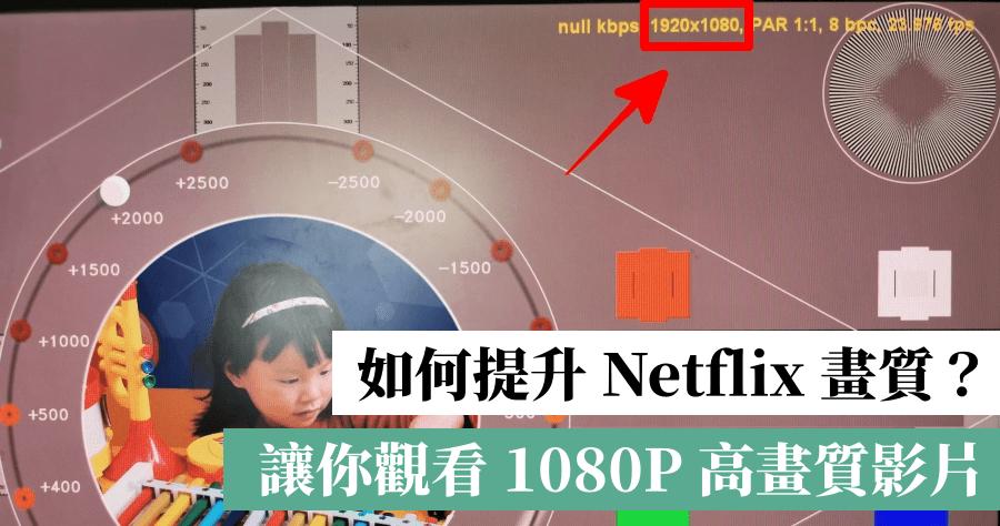 Netflix1080P