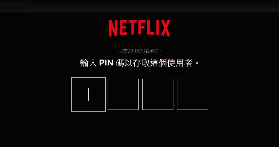 Netflix使用者鎖定
