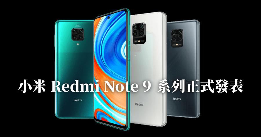 小米 Redmi Note 9 Pro
