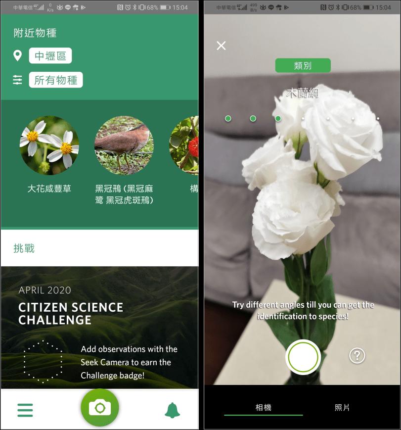 植物辨識App