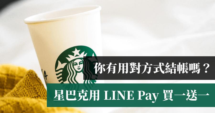星巴克 4 月份買一送一,用 LINE Pay 及 UberEats 結帳就對了