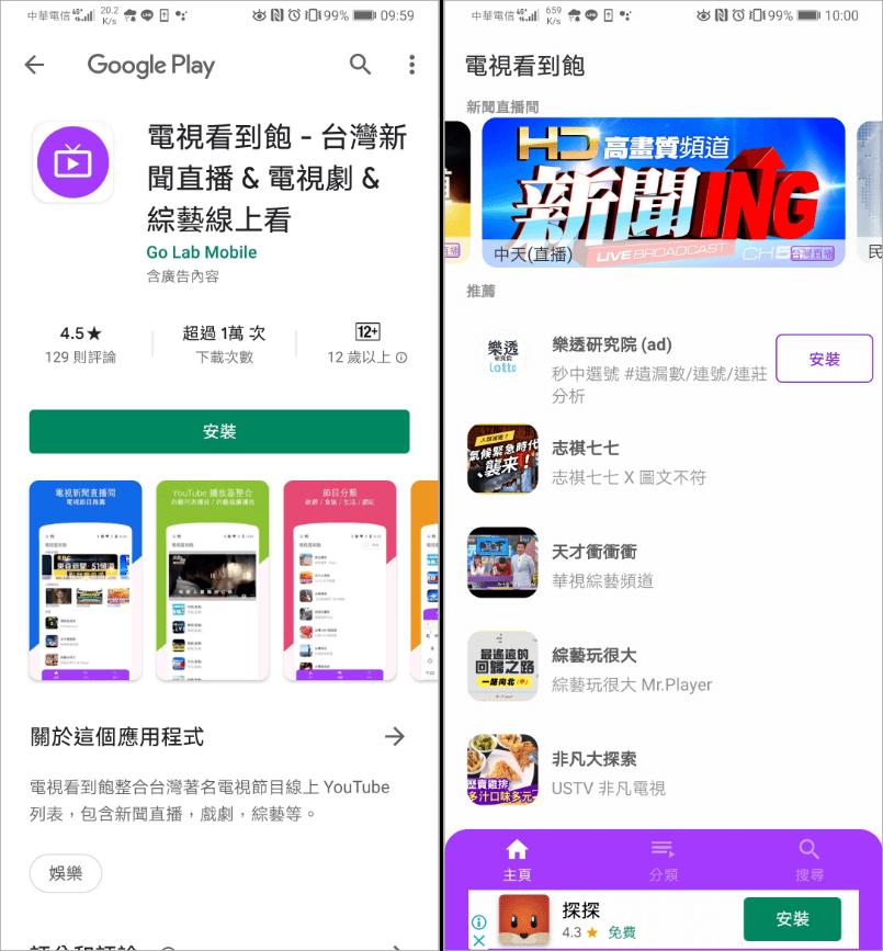 第四台App