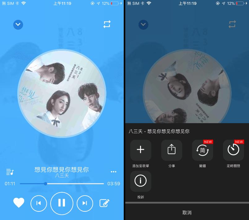 iphone 聽音樂 APP 推薦