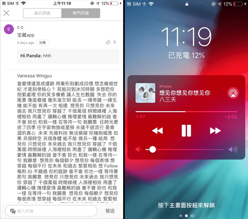 iphone免費音樂播放器