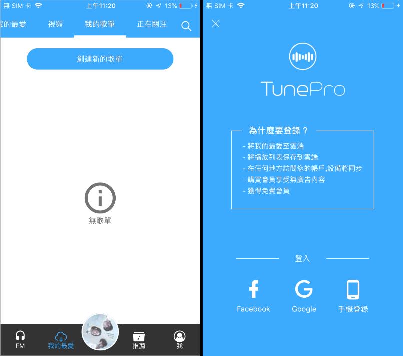 手機音樂電台iOS