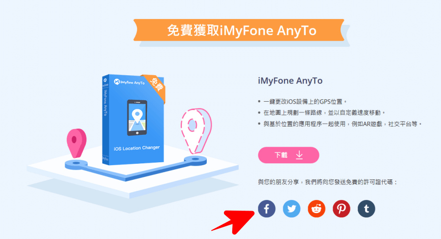 iMyFone AnyTo 免費序號