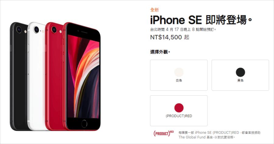 iPhone SE 預購與上市