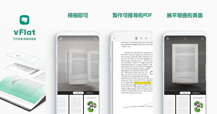 vFlat 手機掃描文件推薦工具,會自動校正紙張彎曲及 OCR 文字辨識功能