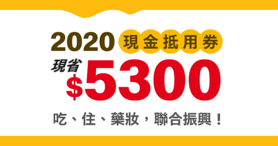 限時 4 天:麥當勞現金抵用券最高省 5300 元,內含麥當勞 / 屈臣氏 / 意舍酒店抵用券