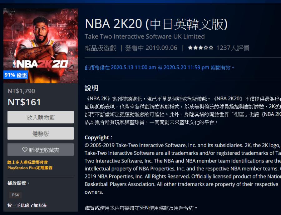NBA 2K20 PS4下載