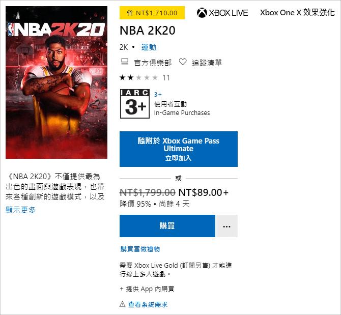 NBA 2K20 XBOX下載