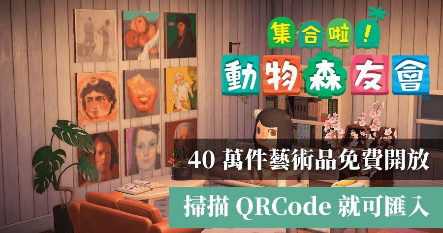 動物森友會 QRCode
