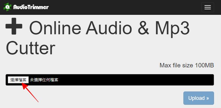 線上音樂裁切