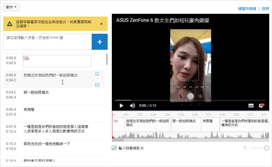 YouTube 上字幕工具