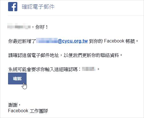 更改fb登入