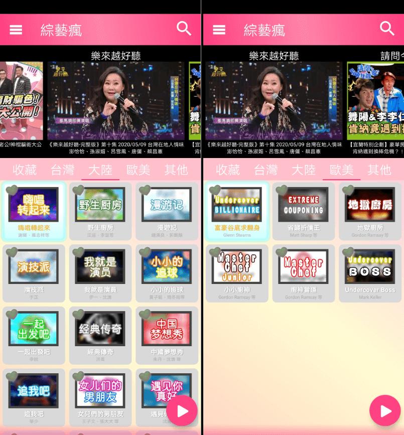 綜藝節目App
