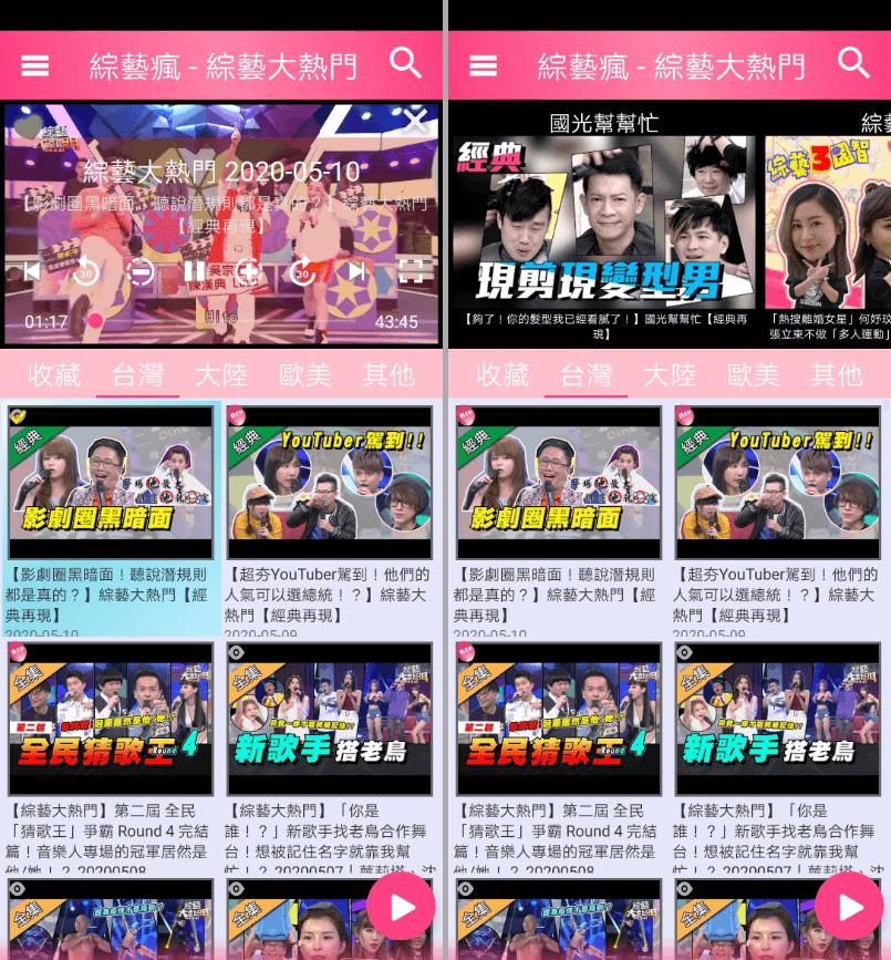 免費看電視App