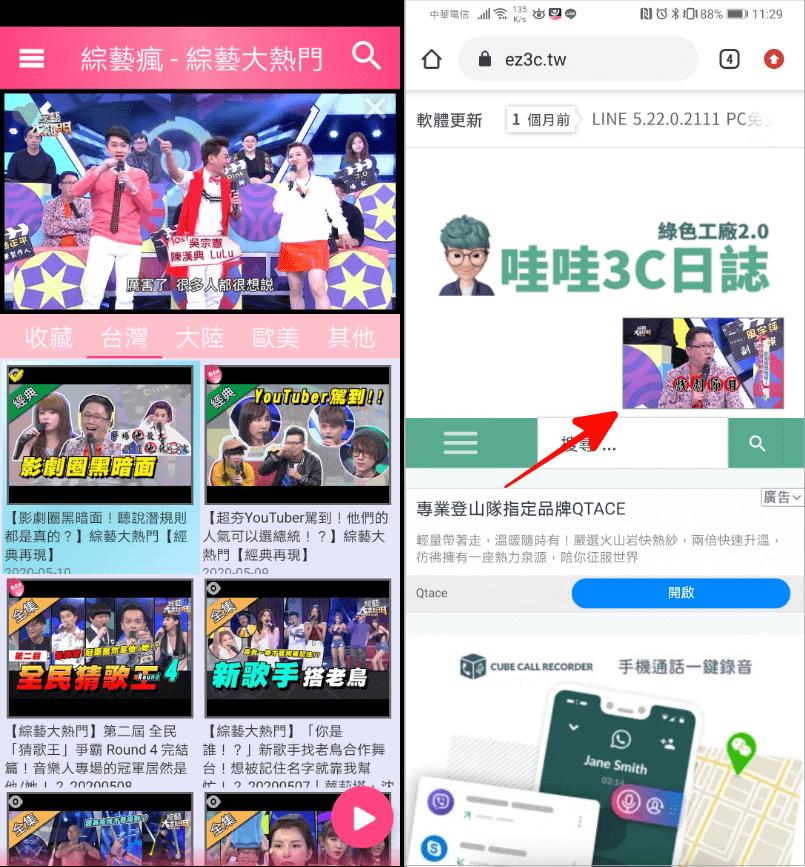手機看電視 App