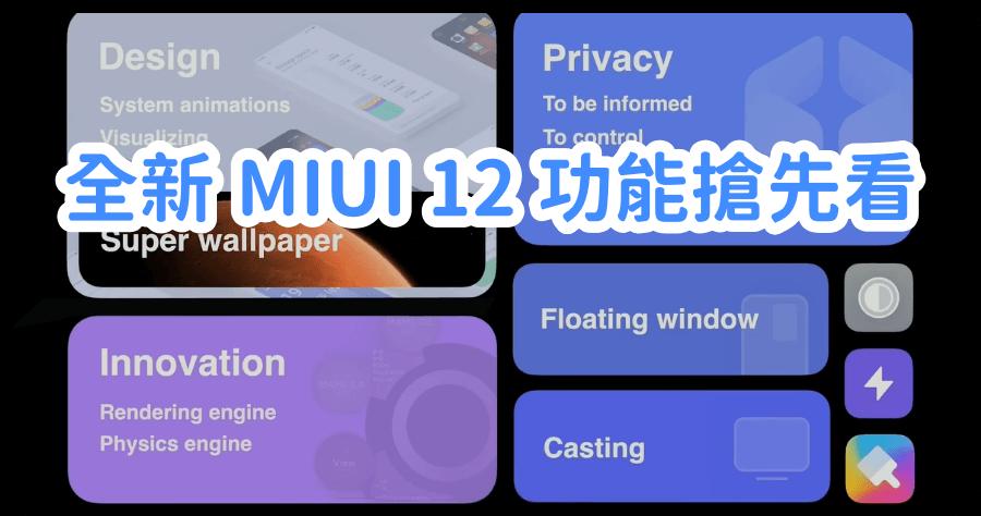 MIUI 12 正式發表,全新 7 大升級功能整理,6 月起陸續推送更新
