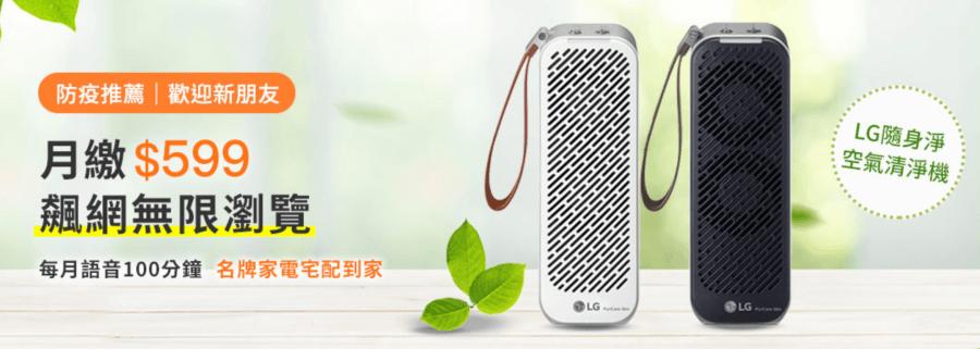 母親節中華電信優惠方案