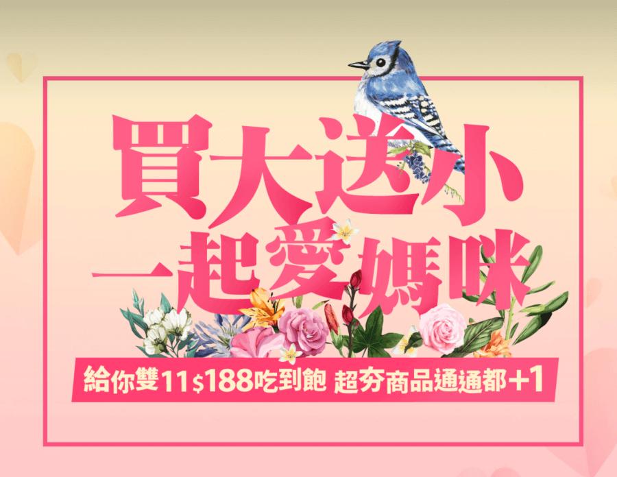 台灣之星母親節資費方案