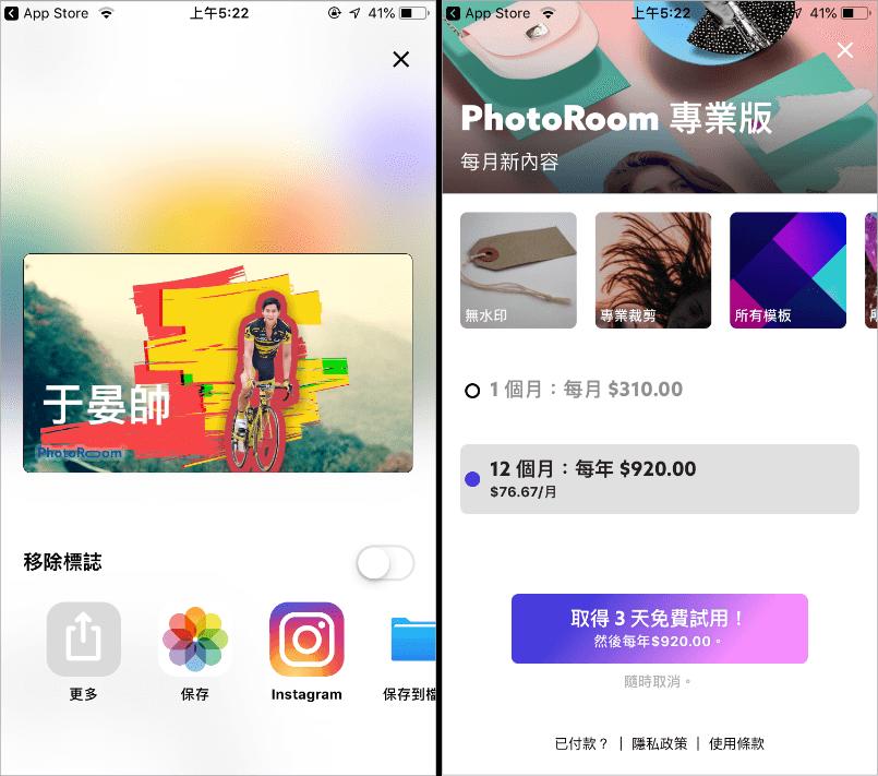 iPhone 去背 App