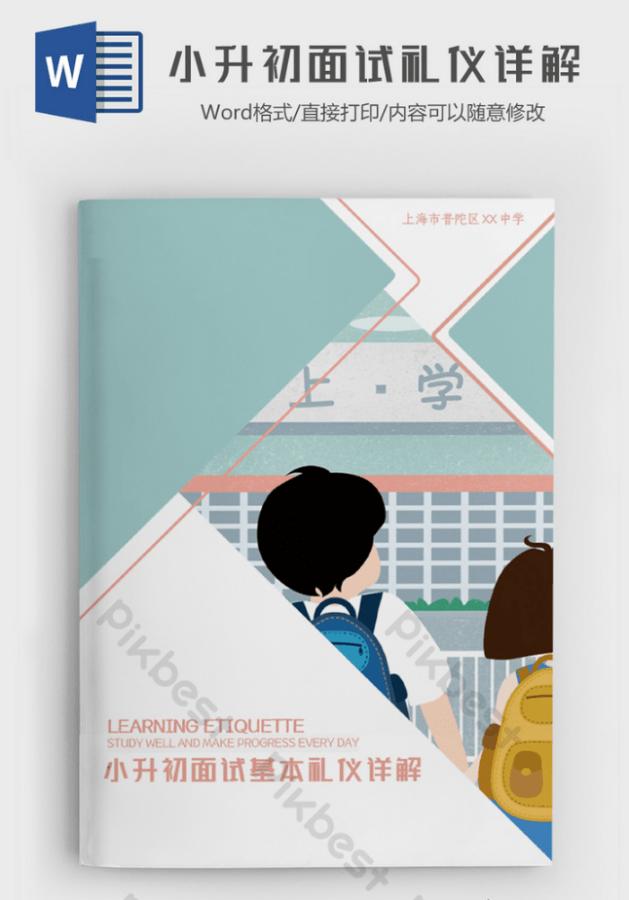 備審資料封面模板PDF