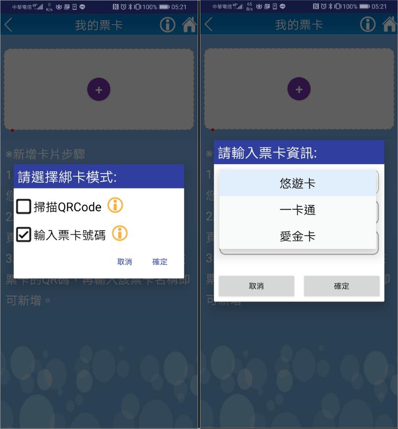 愛金卡餘額查詢App