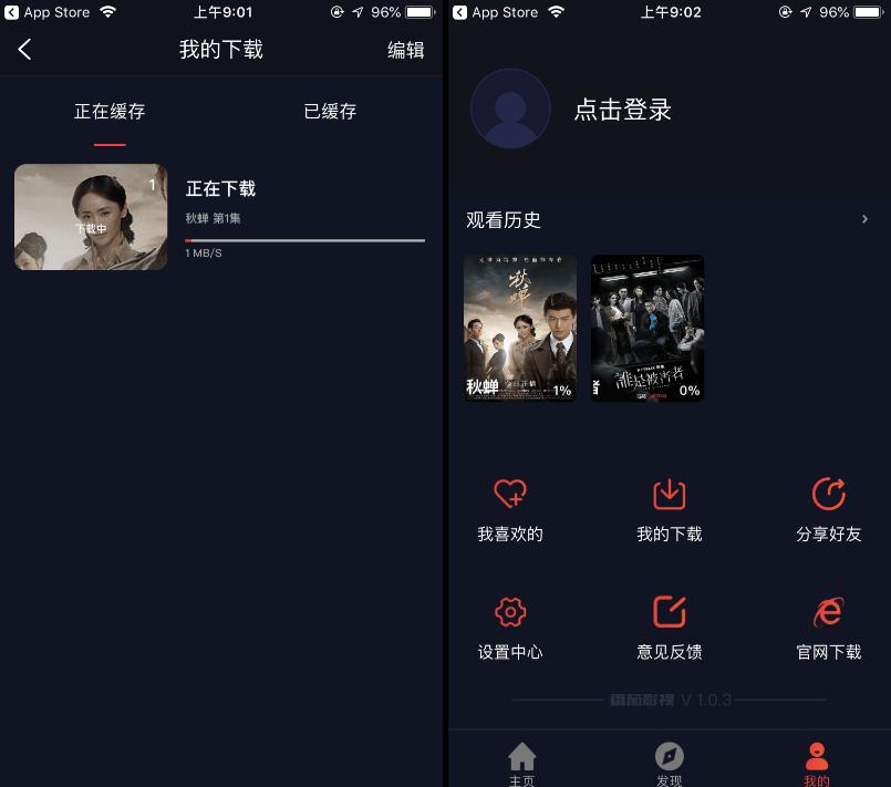 iPhone 追劇App