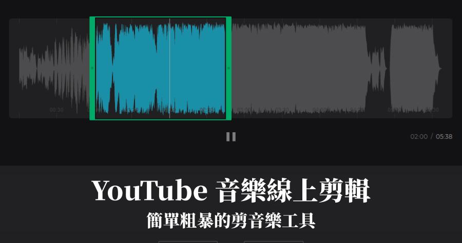 youtube影片剪輯網站
