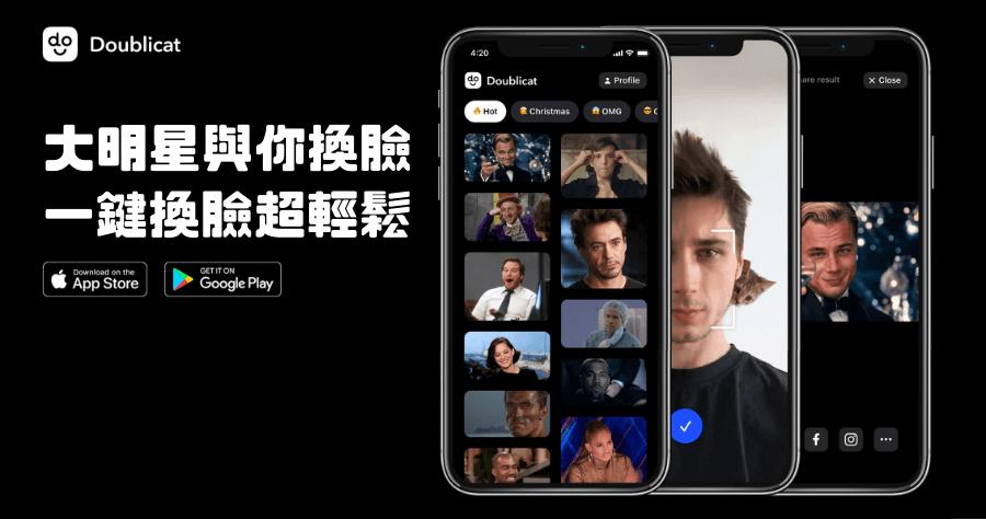 Doublicat 一鍵換臉 App,快速產生搞笑 GIF 圖檔 ( iOS / Android )