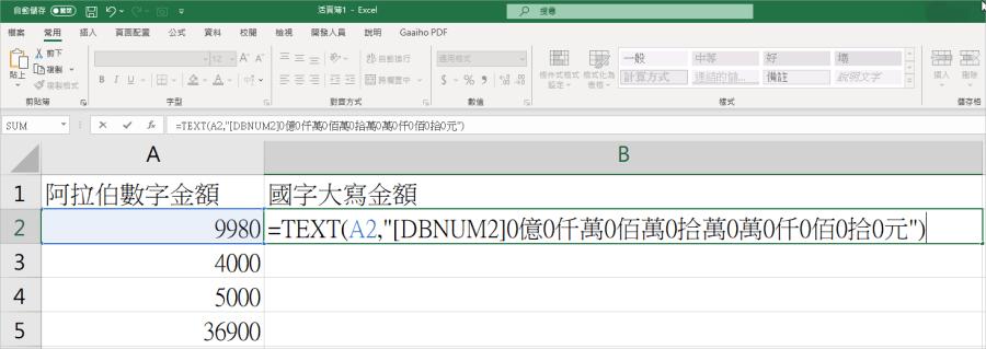 Excel 數字轉國字函數