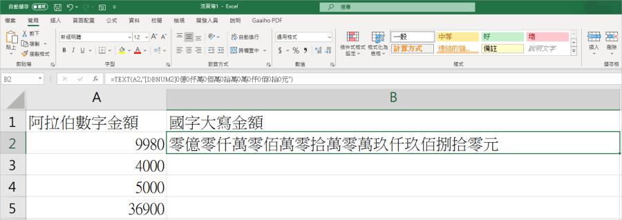 Excel 數字轉換