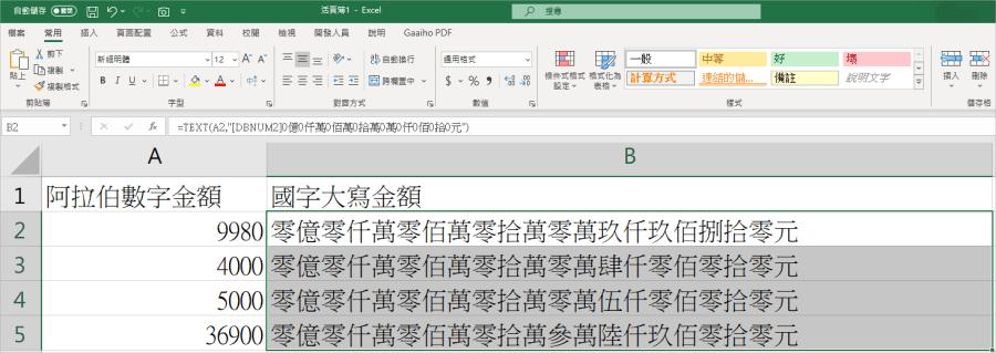 Excel 數字金額轉國字