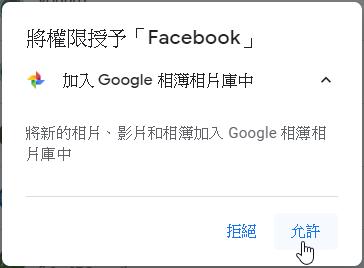 Facebook 影片備份
