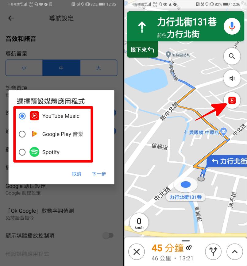 Google 地圖 YouTube 音樂