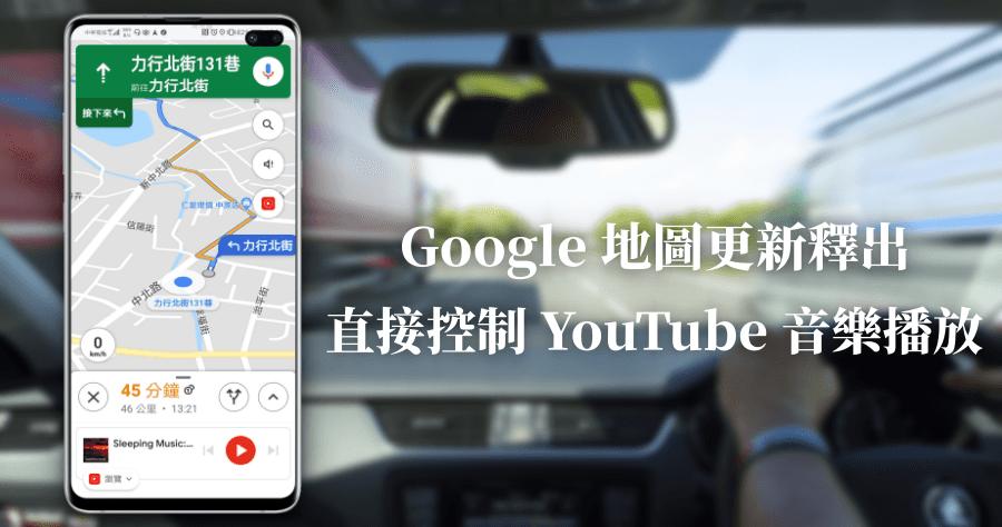 Google 地圖更新,導航時可直接控制 YouTube Music 免跳出 App