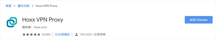 VPN台灣